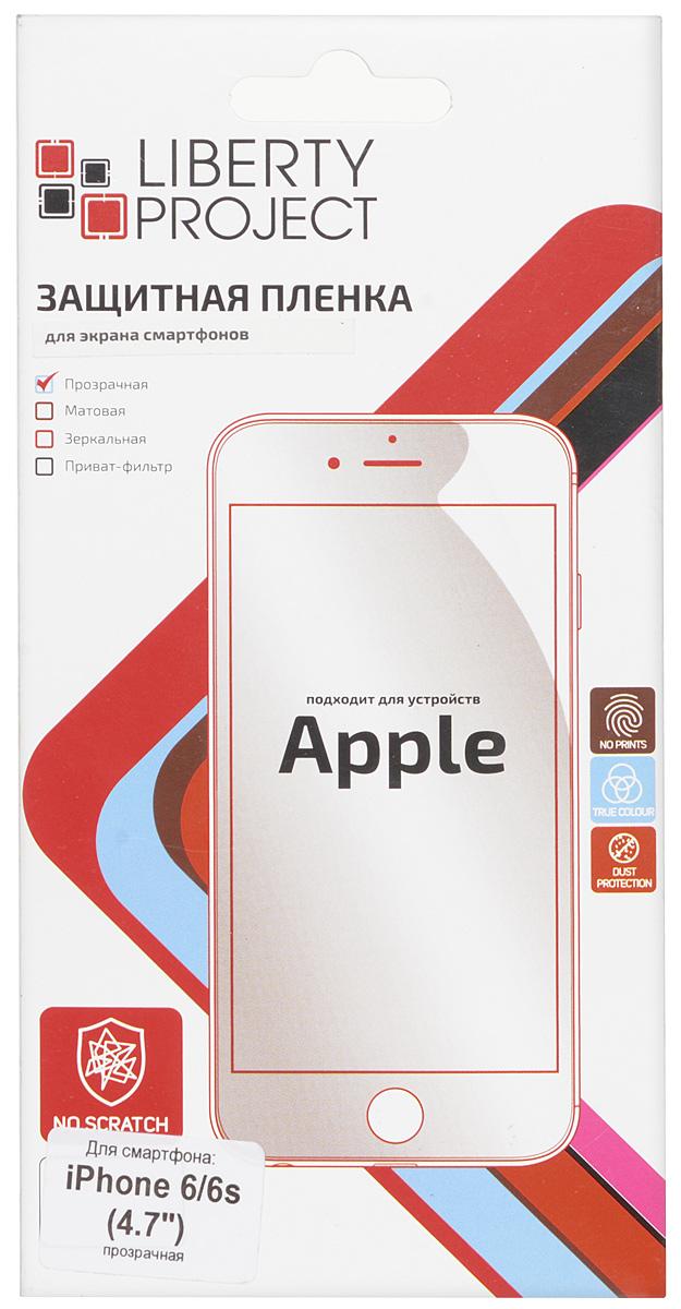 Liberty Project защитная пленка дляiPhone 6/6s, прозрачная пленка для защиты экрана avantree iphone 4 clear