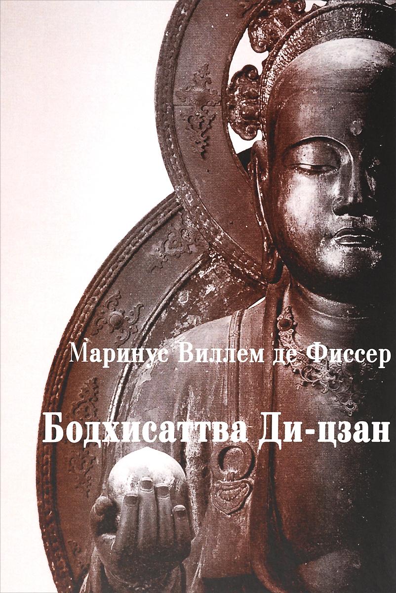 М. В. де Фиссер Бодхисаттва Ди-цзан (Дзидзо) в Китае и японии дезсредства в г чите