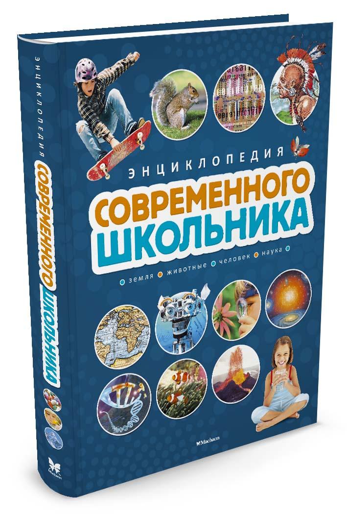 Купить Энциклопедия современного школьника