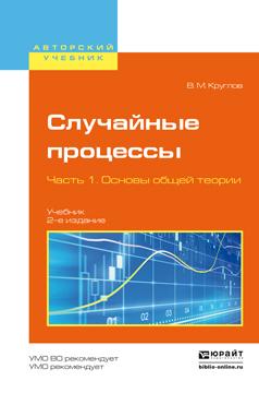 Случайные процессы. Учебник. В 2 частях. Часть 1. Основы общей теории