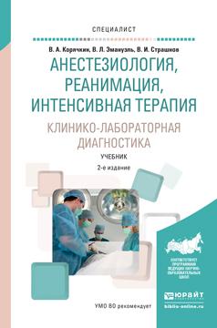 Анастезиология, реанимация, интенсивная терапия. Клинико-лабораторная диагностика. Учебник для вузов