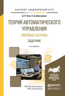 Ким Д.П., Дмитриева Н.Д. Теория автоматического упраления. Линейные системы. Задачник. Учебное пособие для академического бакалавриата