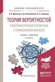 Теория вероятностей и математическая статистика с применением Mathcad. Учебник и практикум для прикладного бакалавриата