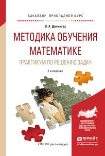 Методика обучения математике. Практикум по решению задач. Учебное пособие для прикладного бакалавриата