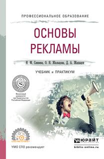 цена на Синяева И.М., Романенкова О.Н. Основы рекламы. Учебник и практикум для СПО