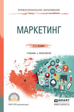 Кузьмина Е.Е. Маркетинг. Учебник и практикум для СПО