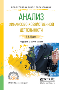 Шадрина Г.В.. Анализ финансово-хозяйственной деятельности. Учебник и практикум для СПО