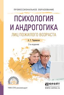 Психология и андрогогика лиц пожилого возраста. Учебное пособие для СПО