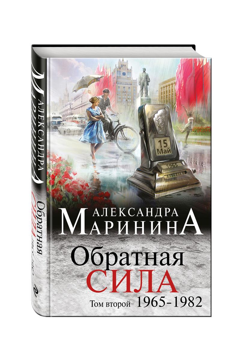 Маринина А. Обратная сила. Том 2. 1965 - 1982