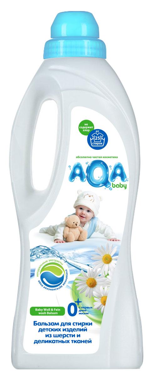 AQA baby Бальзам для стирки детских изделий из шерсти и деликатных тканей 1000 мл02016101Бальзам для стирки детских изделий из шерсти и деликатных тканей.Для всех типов стиральных машин и ручной стирки при t от 30 до 40°С.Легко растворяется в воде, бережно отстирывает изделия из шерсти и деликатных тканей.Специальная формула придает изделиям мягкость. Отлично вымывается из волокон ткани в процессе полоскания, предотвращает сваливание и усадку изделий при соблюдении температурного режима. При сильном загрязнении можно предварительно нанести бальзам на пятно перед стиркой.БЕЗОПАСНОСТЬ: Не содержат фосфатов, хлора, красителей и других химических агрессивных компонентов.ЭКОНОМИЯ: Не требует применения кондиционера для стирки. От 25 стирок.Товар сертифицирован.