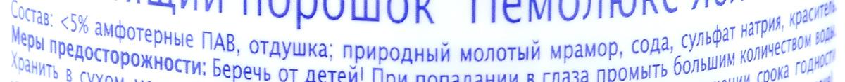 """Чистящий порошок Пемолюкс """"Сода 5"""" Яблоко обеспечивает 5 слагаемых эффективной и безопасной уборки:   1) Эффективность против жира и въевшейся грязи   2) Универсальное использование по всему дому   3) Бережное очищение разнообразных поверхностей   4) Безопасное средство - без агрессивных химикатов (при надлежащем использовании)  5) Аромат чистоты и свежести    Пемолюкс """"Сода 5"""": Бескомпромиссная Чистота!  Мощная формула Пемолюкс """"Сода 5"""" с содой и мягким абразивом не содержит опасных химикатов и подходит для чистки керамических,   эмалированных, металлических и других твердых поверхностей на кухне, в ванной комнате и в прочих помещениях. С осторожностью   использовать на полированных и пластиковых поверхностях.   - Не содержит хлор    - Дерматологически протестировано      Товар сертифицирован.      Как выбрать качественную бытовую химию, безопасную для природы и людей. Статья OZON Гид"""