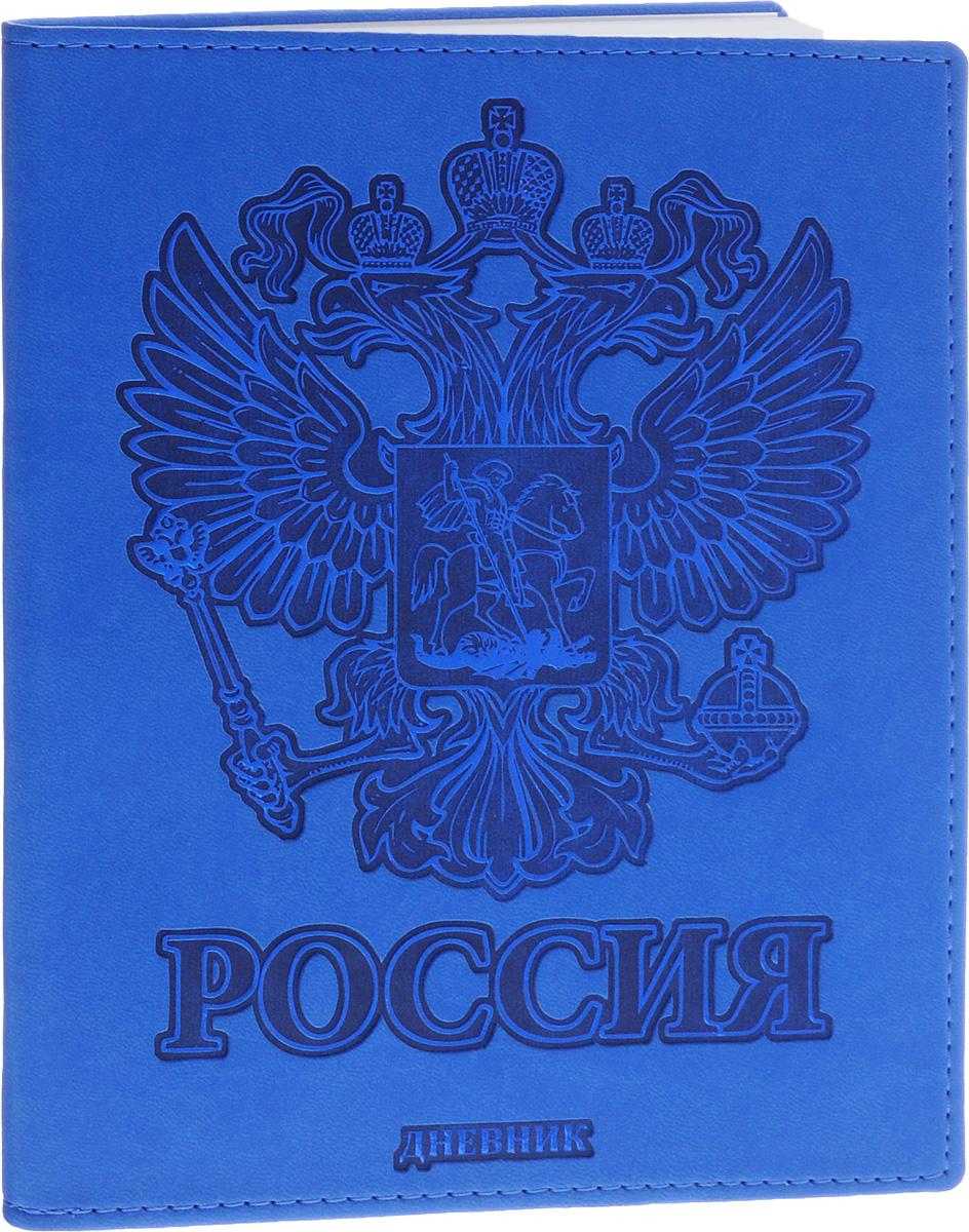 Апплика Дневник школьный Российский символика Герб -  Дневники