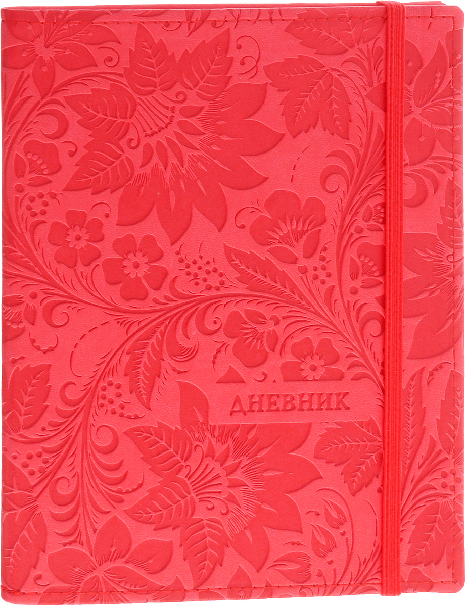 Апплика Дневник школьный Цветочный орнамент - 2С1695-04Школьный дневник Апплика Цветочный орнамент - 2 на резинке понравится любому школьнику. Обложка выполнена из высококачественной искусственной кожи, что придает ему опрятный и строгий внешний вид. Дневник имеет сшитый внутренний блок, состоящий из 48 листов белой бумаги с линовкой синего цвета. Первая страница дневника представляет собой анкету для личных данных владельца, также на ней находятся телефоны экстренной помощи. На следующих страницах находятся гимн Российской Федерации, список преподавателей, расписание внеклассных и внешкольных занятий, расписание уроков по четвертям, расписание факультативных занятий, заметки классного руководителя и учителей. На последних страницах дневника имеются сведения о заданиях на каникулы, список литературы для чтения, сведения об успеваемости и поведении ребенка за учебный год, список одноклассников и справочный материал по различным предметам.Дневник - это первый ежедневник вашего ребенка. Он поможет ему не забыть свои задания, а вы всегда сможете проконтролировать его успеваемость.