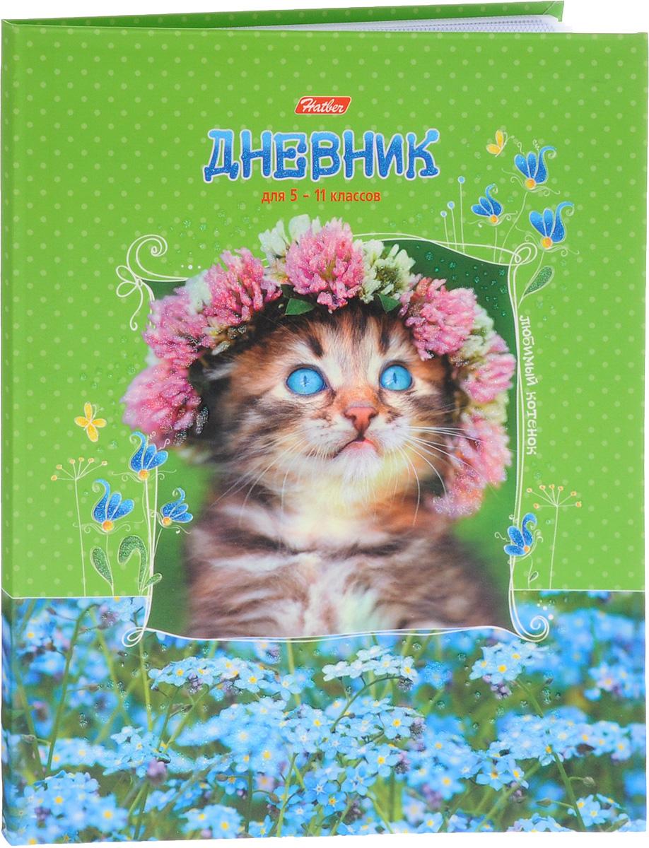 Hatber Дневник школьный Любимый котенок для 5-11 классов48ДL5блB_14085Школьный дневник Hatber Любимый котенок поможет вашему ребенку не забыть свои задания, а вы всегда сможете проконтролировать его успеваемость.Внутренний блок дневника состоит из 48 листов белой бумаги с линовкой синего цвета. Обложка выполнена из плотного картона с изображением милого котенка.В структуру дневника входят все необходимые разделы: информация о личных данных ученика, школе и педагогах, расписание факультативов и занятий по четвертям. Дневник содержит номера телефонов экстренной помощи, государственные праздники, рекомендации педагогического коллектива и справочную информацию по различным предметам. В конце дневника имеются сведения об успеваемости за год. На обложке с оборотной стороны расположена периодическая система элементов Менделеева.Дневник станет надежным помощником ребенка в получении новых знаний и принесет радость своему хозяину в учебные будни.
