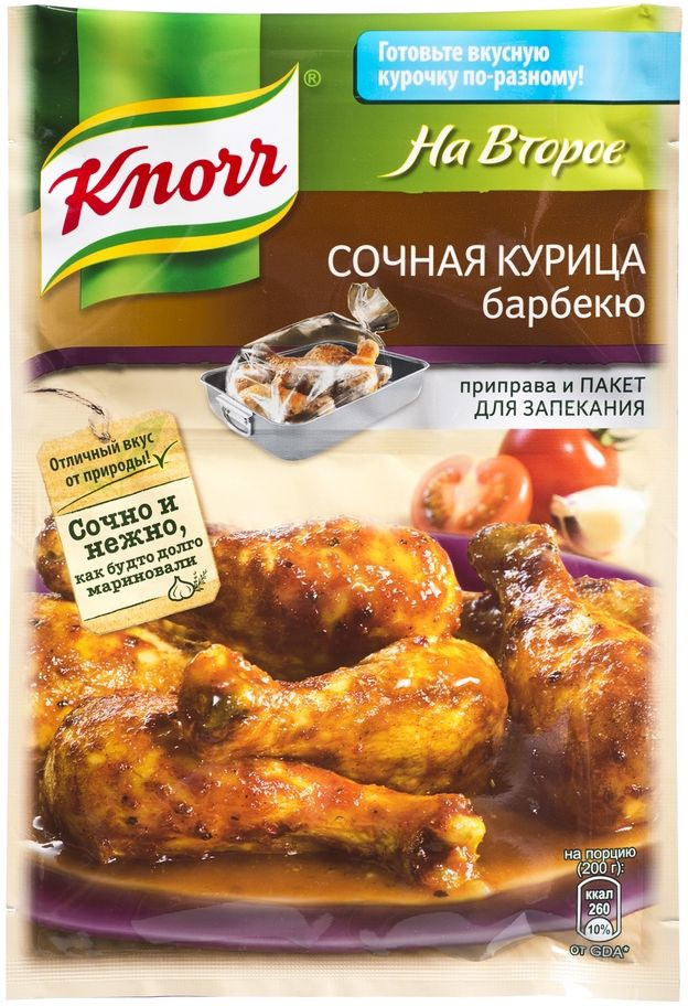 Knorr Приправа На второе Сочная курица барбекю, 26 г67001384Приправа Knorr Сочная курица барбекю - это смесь натуральных трав, специй и сушеных овощей, собранных в особой пропорции. Такое сочетание позволяет добиться яркого насыщенного вкуса при приготовлении любимого блюда без лишних хлопот. Приправа имеет вид однородной массы мелкого помола, что позволяет добавить ее сразу во время приготовления. Удобная упаковка не пропускает никаких посторонних запахов, сохраняя все свойства смеси. Кроме того, на ней можно найти один из лучших рецептов, одобренный профессиональными поварами, благодаря которому курица получится сочной, ароматной и необыкновенно вкусной. Для достижения оптимального результата рекомендуется использовать пакет для запекания, находящийся в верхнем отделении упаковки.Уважаемые клиенты! Обращаем ваше внимание, что полный перечень состава продукта представлен на дополнительном изображении.