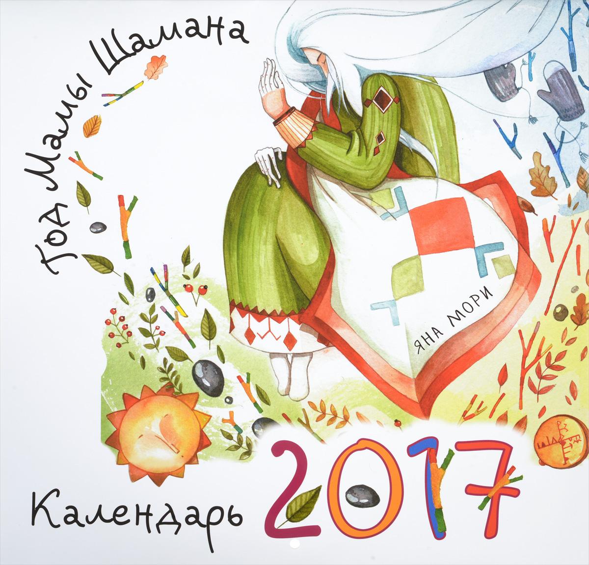 Я. Мори Календарь 2017 (на скрепке). Год Мамы Шамана василий маханенко путь шамана час боли
