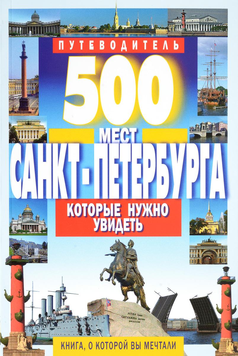 500 мест Санкт-Петербурга, которые нужно увидеть. В. В. Потапов