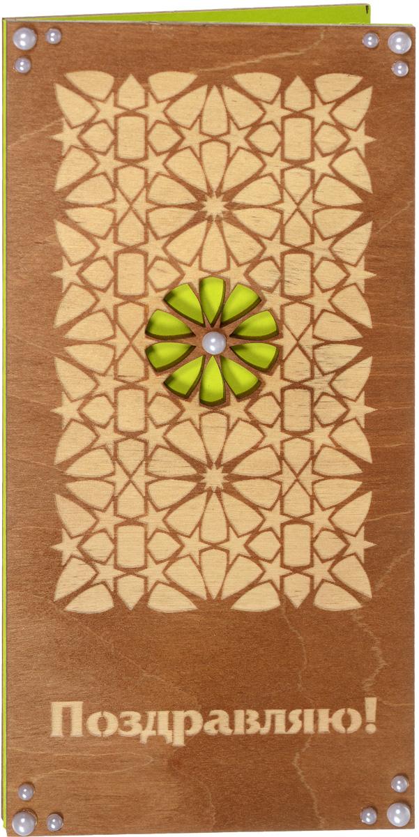"""Оригинальная открытка ручной работы Optcard """"Поздравляю!"""" изготовлена из дерева методом лазерной резки. Изделие декорировано изысканной гравировкой в виде звезд, украшено перфорацией и камнями-жемчужинами, а также имеет поздравительную надпись. Открытка раскрывается по принципу книжки, внутренняя поверхность дополнена салатовой нелинованной бумагой, на которой вы сможете написать поздравление. В комплекте имеется буклет с поздравлением и конверт.  Необычная деревянная открытка ручной работы поможет вам выразить чувства и передать теплые поздравления."""