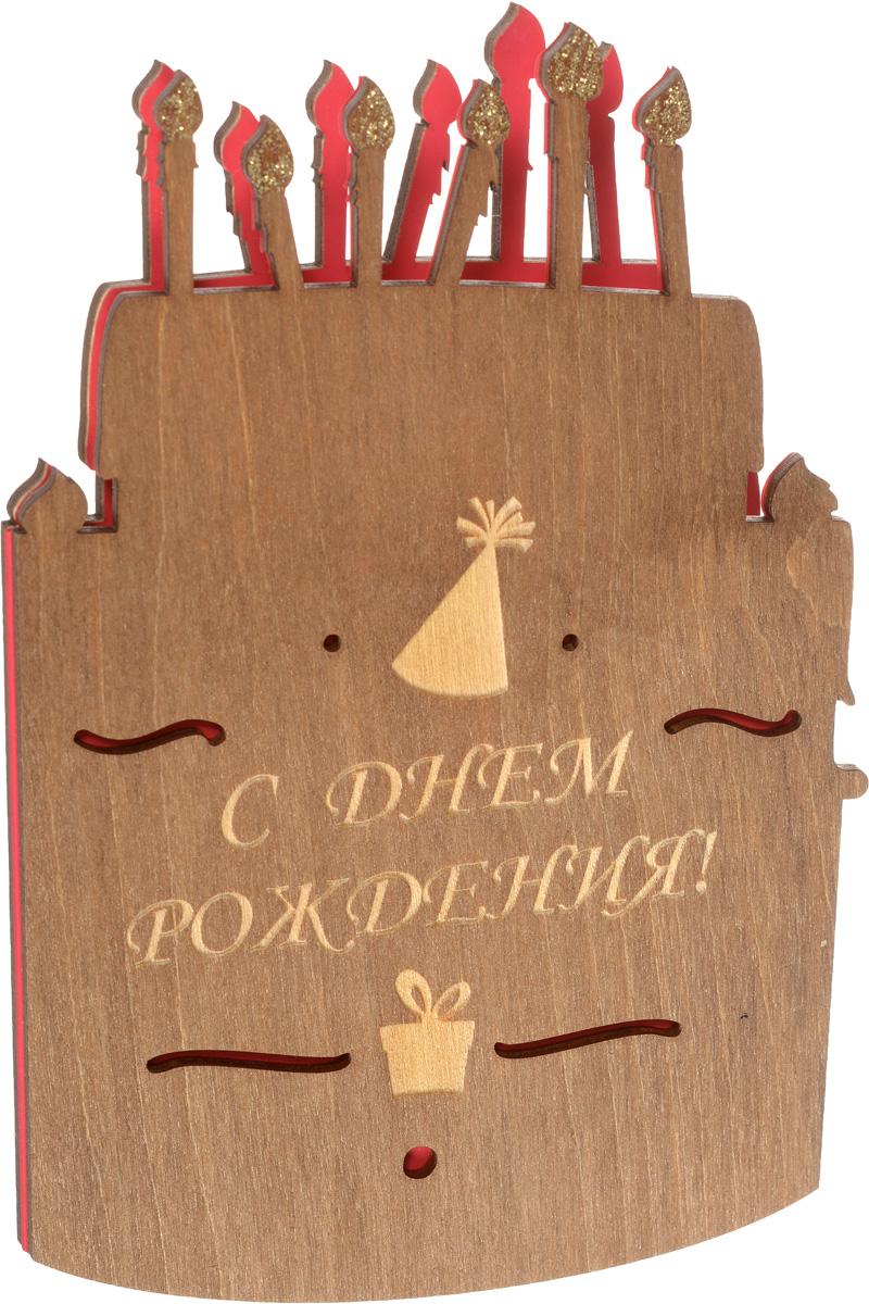 Деревянная открытка ручной работы Optcard С Днем Рождения!. 033-W1220379Оригинальная открытка ручной работы Optcard С Днем Рождения! изготовлена из дереваметодом лазерной резки. Изделие выполнено в виде торта, декорировано перфорацией иблестками, а также имеет поздравительную надпись. Открытка раскрывается по принципукнижки, внутренняя поверхность дополнена красной нелинованной бумагой, на которой высможете написать поздравление.Необычная деревянная открытка ручной работы поможет вам выразить чувства и передатьтеплые поздравления. Уважаемые клиенты!Обращаем ваше внимание на возможные изменения деталей товара. Поставка осуществляется в зависимостиот наличия на складе.