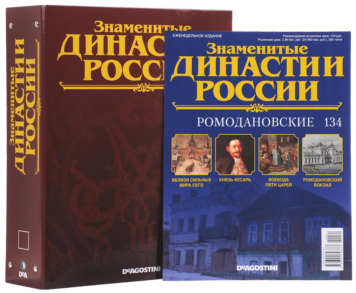Журнал Знаменитые династии России №134 журнал знаменитые династии россии 85