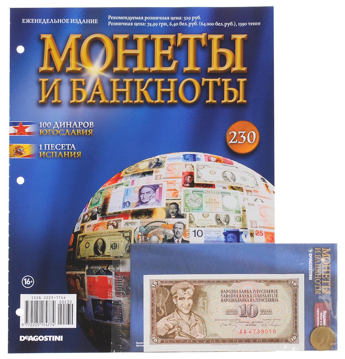 Журнал Монеты и банкноты №230 монеты в сургуте я продаю