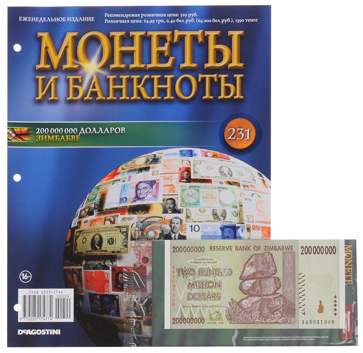 Журнал Монеты и банкноты №231 монеты в сургуте я продаю