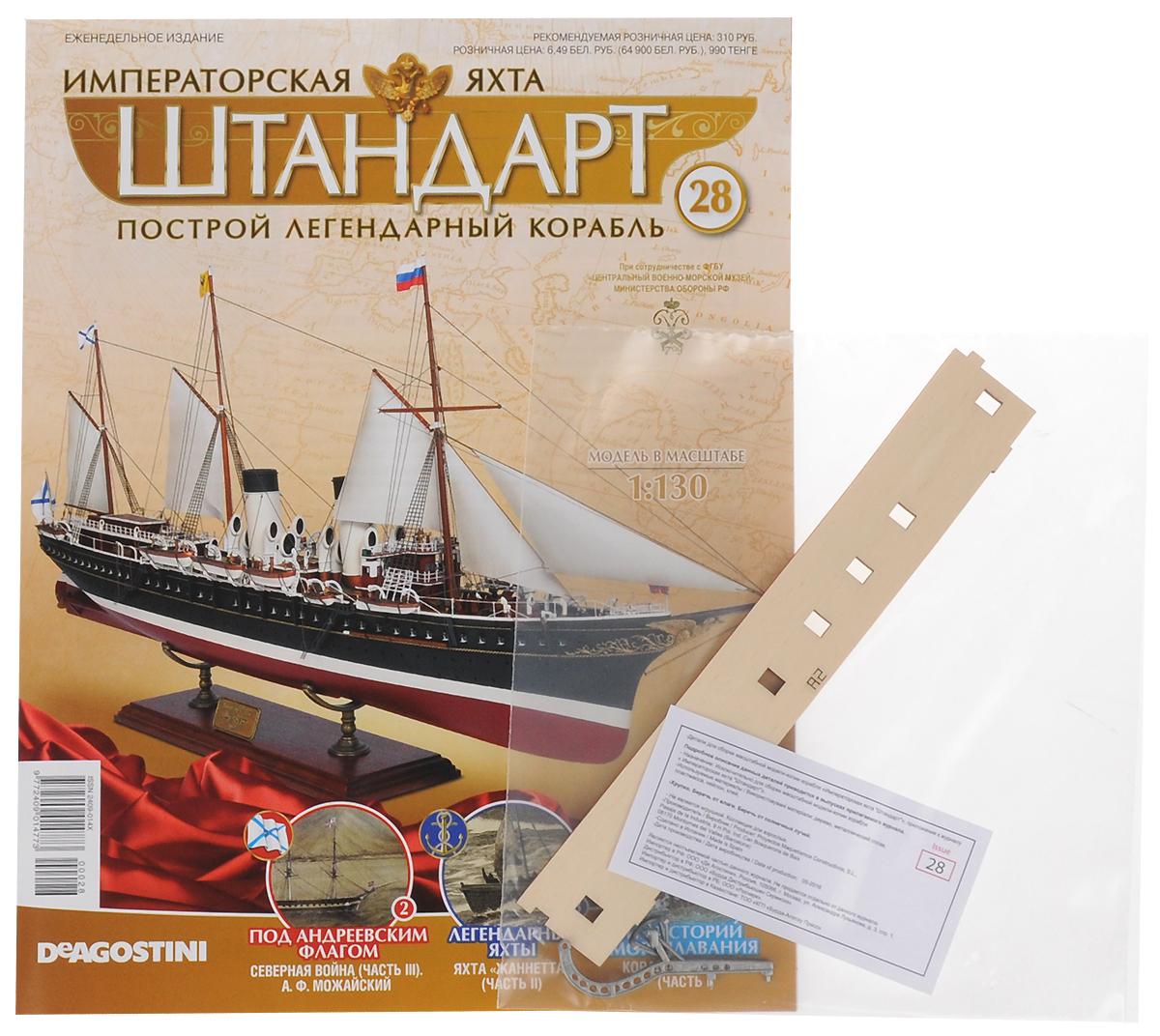 Журнал Императорская яхта Штандарт №28