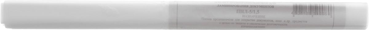 Оникс Пленка термоклеевая 320 мм х 5 мПНЛ-5/1,5Пленка термоклеевая Оникс предназначена для покрытия документов, книг и других предметов с целью их защиты и увеличения долговечности.Под воздействием температуры (утюга), пленка плотно прилегает к любой поверхности, создавая надежный защитный слой.Общая длина пленки составляет 5 метров.