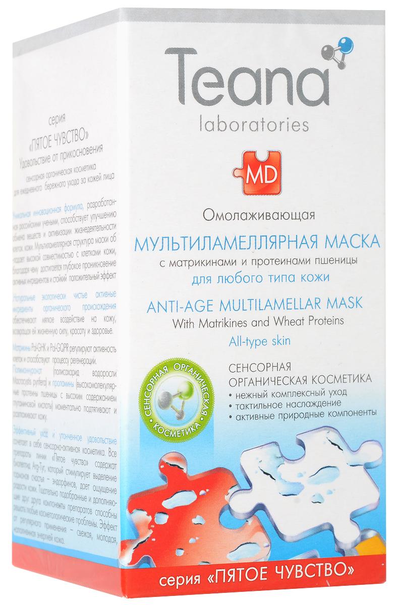 Омолаживающая мультиламеллярная маска с матрикинами и протеинами пшеницы MD, 50 мл2008Обволакивающая, нежная текстура обеспечивает зрелой коже комфорт и свежесть. Мультиламеллярная структура маски способствует глубокому проникновению активных ингредиентов и активизации восстановительных процессов. Подтягивает и разглаживает кожу, эффективно борется с мимическими морщинами. Регулярное использование маски поворачивает время вспять - молодость возвращается!Активные компоненты: Матрикины Pal-GHK и Pal-GQPR - регулируют активность клеток и способствуют процессу регенерации. Полиманнуронат (полисахарид водоросли Macrocystis pyrifera) и проламины (высокомолекулярные протеины пшеницы с высоким содержанием глутаминовой кислоты) -моментально подтягивают и разглаживают кожу.Применение: Нанесите достаточный слой маски на предварительно очищенную кожу на 3 минуты. Для усиления действия возможна экспозиция маски до 15 минут. Маска не требует смывания. Остатки маски удалите ватным диском, смоченным тоником или водой. Использовать маску в первую неделю ежедневно, затем курсами 2-3 раза в неделю. Рекомендуем для усиления эффекта использовать органическую ампулированную космецевтику Тиана для нанесения под маски. Программа ухода D Вектор молодости - это эффективное решение проблем кожи, теряющей свою эластичность под воздействием времени и факторов окружающей среды. Препараты серии интенсивно стимулируют клеточное обновление, помогают нейтрализовать свободные радикалы, питают клетки глубоких слоев кожи. При изготовлении не используются искусственные красители, маска имеет натуральный цвет. Характеристики: Объем:50 мл. Производитель:Россия.Товар сертифицирован.