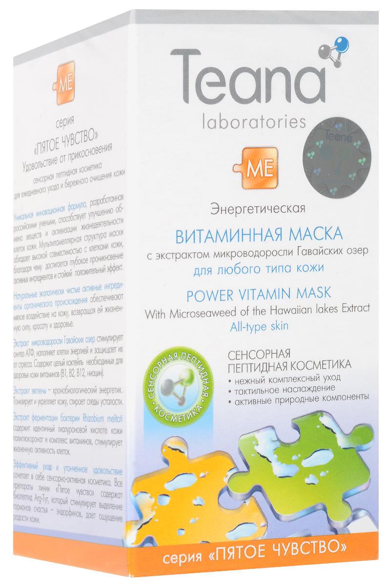 Энергетическая витаминная маска с экстрактом микроводоросли гавайских озер ME, 50 мл207Солнечная ванна и витаминный душ - такие ощущения дарит уставшей коже энергетическая маска. Мультиламеллярная структура маски обеспечивает глубокое проникновение активных ингредиентов. Восстанавливает тонус и юный контур лица, наполняет кожу жизненной силой и энергией.Активные компоненты: Экстракт микроводоросли Гавайских озер - стимулирует синтез АТФ, наполняет клетки энергией и защищает их от стресса. Содержит целый коктейль необходимых для здоровья кожи витаминов (B1, B2, B12, ниацин).Экстракт эвглены - хронобиологический энергетик. Тонизирует и укрепляет кожу, стирает следы усталости.Экстракт ферментации бактерии Rhizobium melitoti - содержит идентичный гиалуроновой кислоте кожи полиглюкоронат и комплекс витаминов, стимулирует жизненную активность клеток.Применение: Нанесите достаточный слой маски на предварительно очищенную кожу на 3 минуты. Для усиления действия возможна экспозиция маски до 15 минут. Маска не требует смывания. Остатки маски удалите ватным диском, смоченным тоником или водой. Использовать маску в первую неделю ежедневно, затем курсами 2-3 раза в неделю. Рекомендуем для усиления эффекта использовать органическую ампулированную космецевтику Teana для нанесения под маски. Наносить маску на лицо, шею и декольте 2-3 раза в неделю.Программа ухода E Жизненная энергия - это эффективное решение проблем усталой кожи, теряющей свежесть и жизненную энергию под воздействием факторов времени и окружающей среды. Применение препаратов серии позволяет обеспечить глубокое увлажнение, улучшить кровообращение, насытить ткани кислородом. Жизненная энергия поможет восстановить и надолго сохранить молодость и красоту кожи. При изготовлении не используются искусственные красители, маска имеет натуральный цвет. Характеристики: Объем:50 мл. Производитель:Россия.Товар сертифицирован.