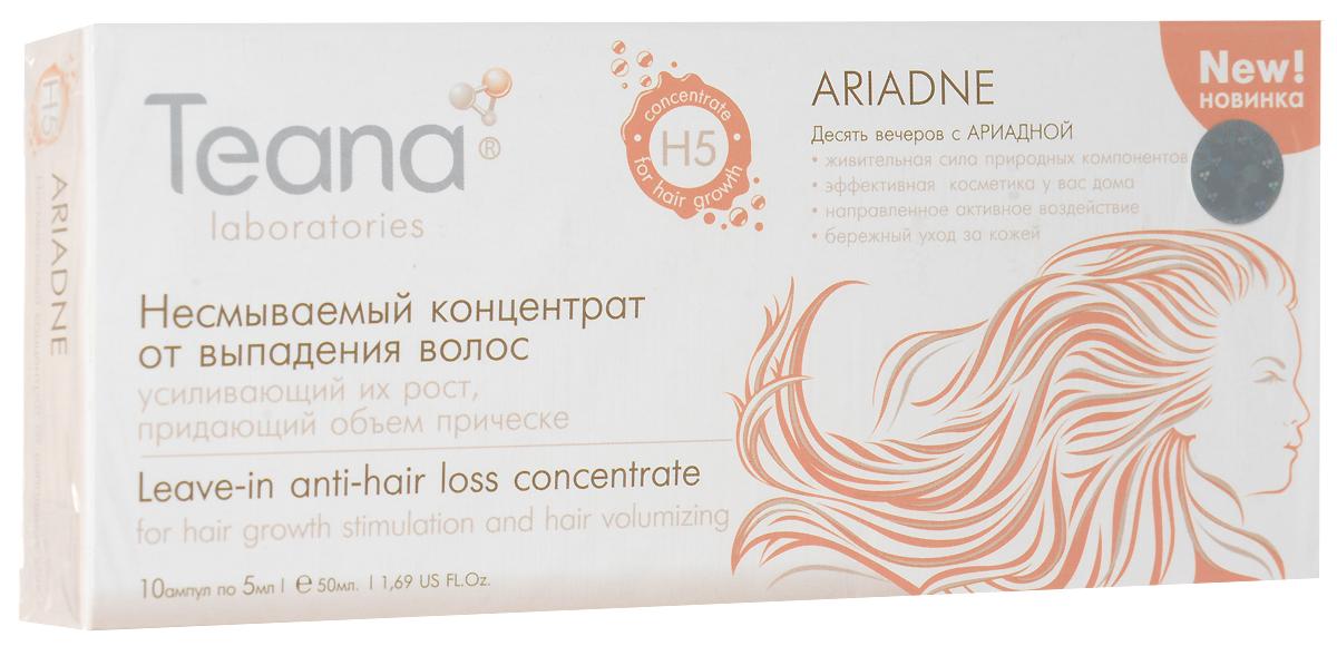 Концентрат Teana Ariadne. Н5 от выпадения волос, несмываемый, 10 ампул40012Несмываемый концентрат Teana Ariadne. Н5 от выпадения волос усиливает рост волос и придает объем прическе.В основе несмываемого концентрата Ariadne. Н5 - ферменты морских протеобактерий, обладающие мощным восстанавливающим и влагоудерживающим свойством. Благодаря уникальной формуле, экстрактам женьшеня и лопуха концентрат мягко воздействует на волосяные луковицы, питает и восстанавливает их.Комплекс растительных экстрактов, минералов и витаминов защищает волосы от повреждения и разрушения, стимулирует рост, предотвращает выпадение.Всего десять вечеров с Ariadne. Н5 и ваши редеющие, тусклые и безжизненные волосы наполнятся энергией, объемом, приобретут здоровый блеск. Способ применения:Небольшое количество концентрата нанесите на кожу головы и волосы, легкими массажными движениями втирайте до полного впитывания. Концентрат можно наносить на сухие волосы или на влажные после мытья. Не смывать! Характеристики: Объем: 10 ампул х 5 мл. Производитель: Россия.Товар сертифицирован.