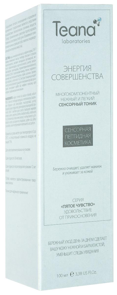 Teana Многокомпонентный сенсорный тоник для очищения кожи и удаления макияжа Энергия совершенства, 100 мл2020Эффекты: бережно очищает, сохраняет и успокаивает кожу, удаляет декоративную косметику, выравнивается тон кожи, сглаживаются морщины, уплотняется дерма, выравнивается рельеф. Рекомендуется использовать для снятия макияжа и очищения кожи.