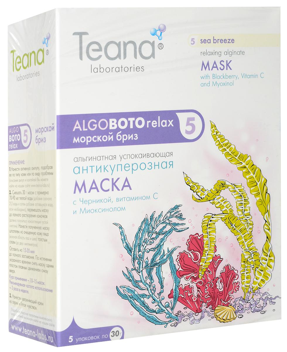 Маска Teana Морской бриз антикуперозная, с черникой, витамином С и миоксинолом, 5х30 г60200103Альгинатная успокаивающая маска Teana Морской бриз с черникой, витамином С и миоксинолом. Основа маски - натуральные морские водоросли и минералы. Черника и витамин С оказывают мягкое комплексное воздействие на кожу лица, с выраженным успокаивающим эффектом. Нормализует пигментацию, восстанавливает стенки капилляров. Витамин С поддержит вашу уставшую кожу, наполнит ее клеточки энергией молодости. Миоксинол, мощно воздействует на процессы в глубоких тканях, обеспечивая пролонгированный омолаживающий эффект.Ваше лицо помолодеет, исчезнут следы воспаления, усталости и увядания кожи, уйдут отеки и синяки под глазами.Действие:маска создает дренажный эффект и абсорбирует влагу, стимулирует микроциркуляцию и лимфообмен, воздействует на биологически активные точки лица. Черника восстанавливает обменные процессы, укрепляет стенки капилляров. Миоксинол, проникая глубоко в мышечную ткань, изменяет глубинную пластику подкожных тканей (Botox-эффект). Назначение: успокаивающая экспресс-маска предназначена для любого типа кожи. Может быть использована при появлении сосудистых звездочек, синяков под глазами. Работает на 100%, обеспечивая мгновенный успокаивающий и противовоспалительный эффект. Характеристики:Вес одной маски: 30 г. Количество масок: 5. Артикул: ABR5. Производитель: Россия. Товар сертифицирован.