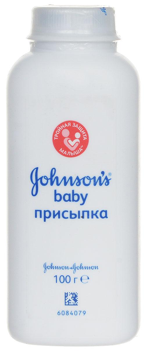 Johnsons baby Детская присыпка, 100 г3010150Мы любим малышей. И мы понимаем, что с первых дней жизни ваш малыш начинает приспосабливаться к окружающему его миру, и в это время он нуждается в особенно бережной защите. Компания Johnson & Johnson уже более 120 лет разрабатывает и выпускает средства для малышей, помогая вам сделать уход за ребенком еще более нежным и безопасным. Детская кожа, особенно в области под подгузником, легко подвержена раздражению. Для того чтобы она оставалась здоровой, нужно постоянно правильно ухаживать за ней. Эксперты компании Johnson & Johnson разработали специально для нежной кожи новорожденных присыпку под подгузник, которая помогает предотвратить появление раздражений и опрелостей. Присыпка Johnsons Baby удаляет излишнюю влагу в складочках, сохраняя кожу вашего крохи мягкой и сухой. Присыпки Johnson & Johnson подходят для новорожденных.