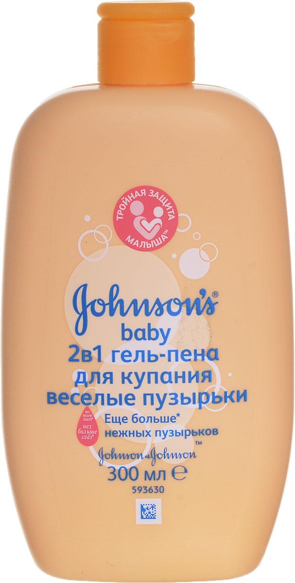 Johnsons baby Гель-пена для купания 2в1 Веселые пузырьки, 300 мл30142801Мы любим малышей. И мы понимаем, что малыши любят ванну, наполненную пузырьками, потому что пузырьки делают особенные моменты купания еще более веселыми. Вот почему мы создали специальное средство Гель-пена для купания 2в1 Веселые пузырьки, чтобы ваша кроха наслаждалась множеством нежных пузырьков, которые ей непременно понравятся. Пенка нежно очищает кожу малыша, не пересушивая ее, а благодаря формуле Нет больше слез это средство не раздражает глазки. Пена прекрасно подходит для ежедневного использования.Товар сертифицирован.