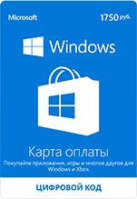 Windows: карта оплаты 1750 рублей