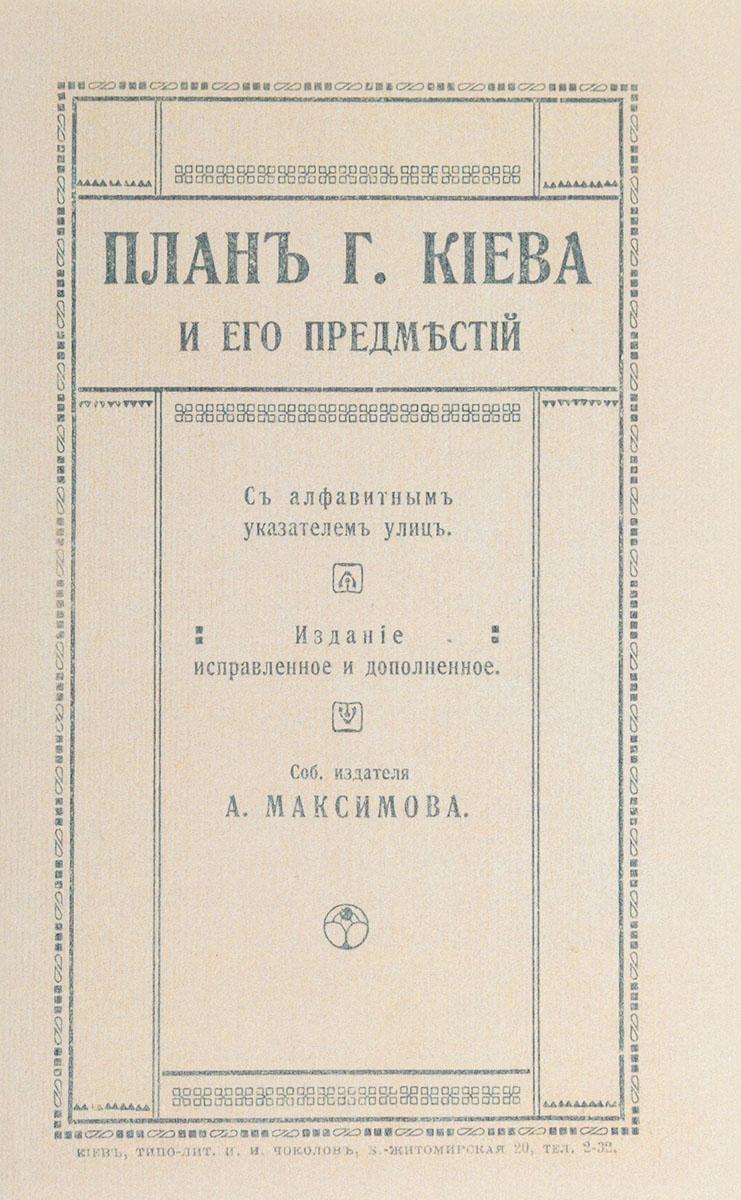 План Киева и его предместий. Типо-литография И. И. Чоколова, 1911 год. Репринт