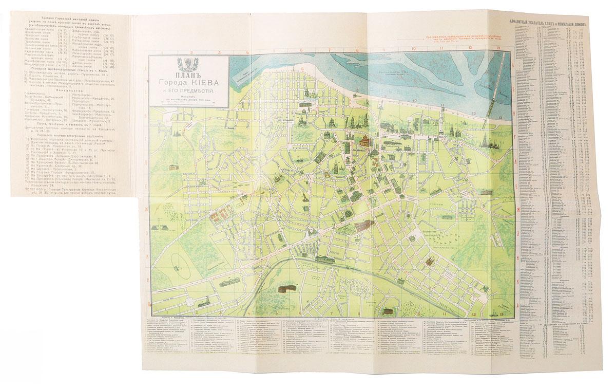 План Киева и его предместий.  Типо-литография И.  И.  Чоколова, 1911 год.  Репринт И. Изначально план был издан типо-литографией И. Сохранность хорошая...