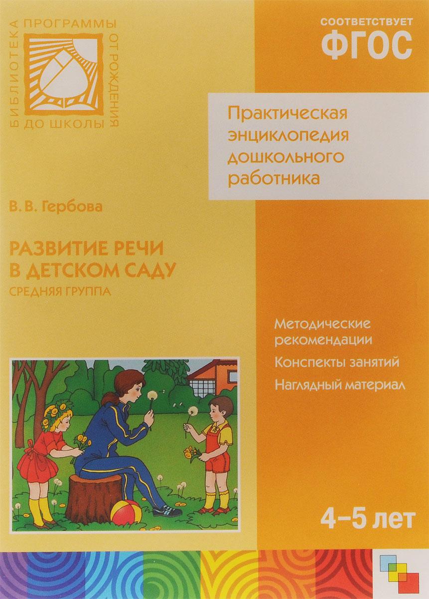 Развитие речи в средней группе детского сада дмитрий казаков перезагрузка