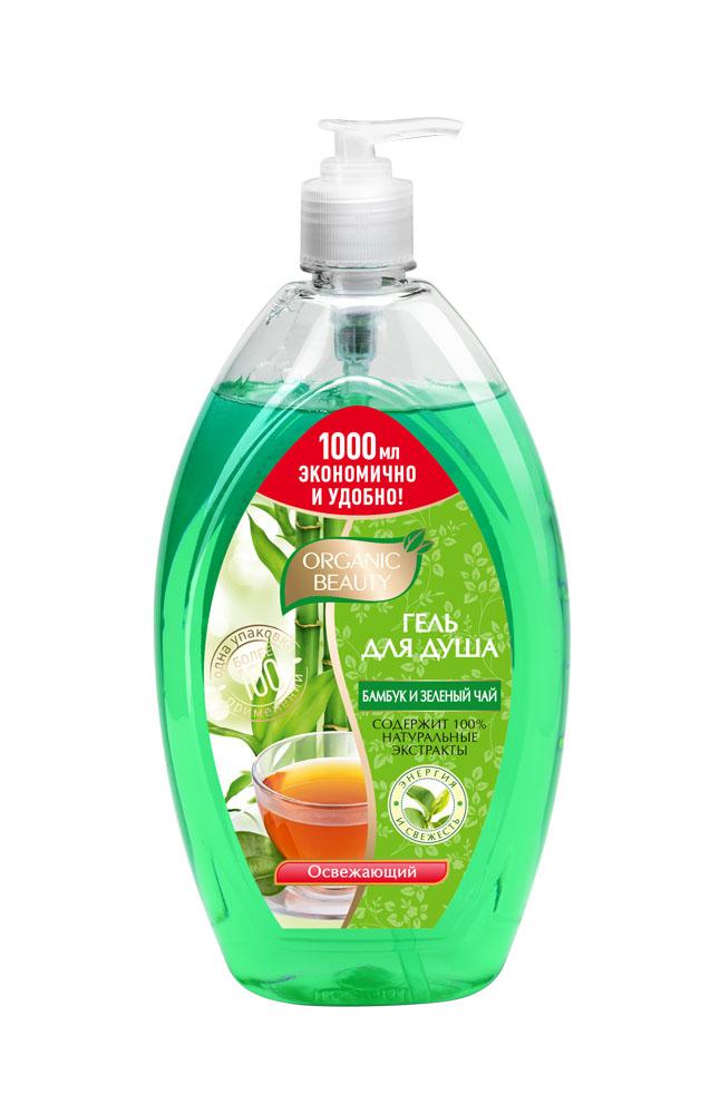 Organic Beauty Гель для душа Освежающий бамбук и зеленый чай, 1000 мл11119Легкий аромат свежесобранного зеленого чая тонизирует кожу и создает отличное настроение. Бамбук восполняет жизненную силу, восстанавливает эластичность и упругость кожи, возвращает коже молодость и красоту. Зеленый чай выводит токсины и бережно очищает кожу, освежает и наполняет ее энергией.НЕ СОДЕРЖИТ ПАРАБЕНЫ И SLS. Экономичная и очень удобная упаковка с дозатором – одного флакона хватает более чем на 100 применений!