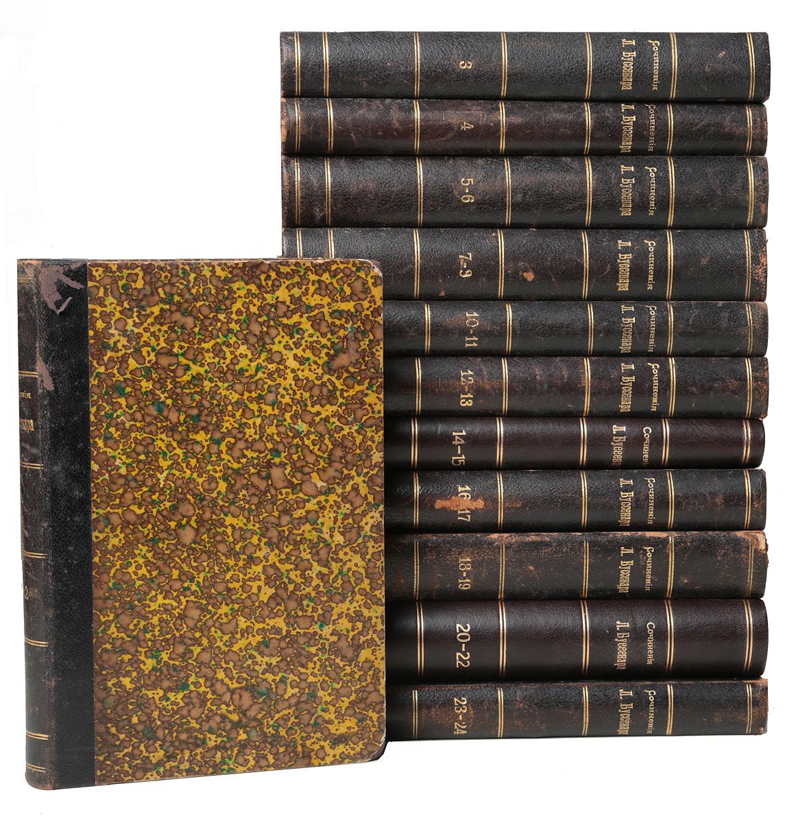 Полное собрание романов Луи Буссенара. В 24 томах (комплект из 12 книг) луи буссенар собрание романов комплект из 20 книг