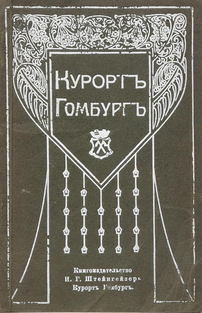 Курорт Гомбург шокарев с тайны российской аристократии