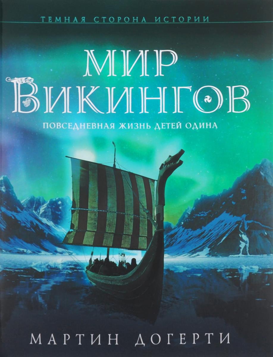 Мартин Догерти Мир викингов. Повседневная жизнь Детей Одина