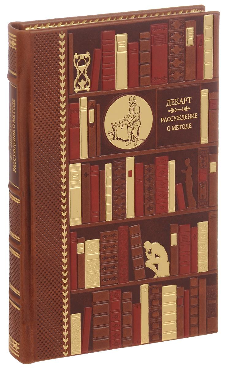 Рене Декарт Рассуждение о методе для верного направления разума и отыскания истины в науках (эксклюзивное подарочное издание) декарт р рассуждение о методе