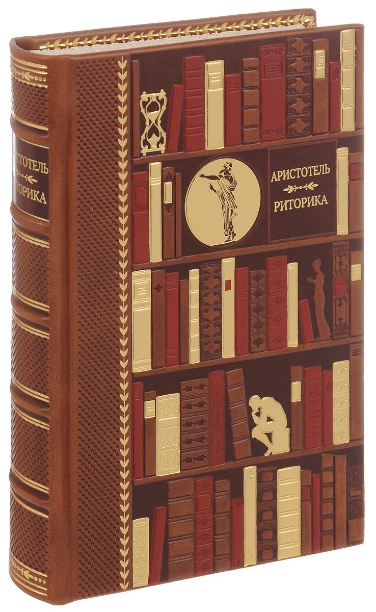 Аристотель Риторика (подарочное издание)
