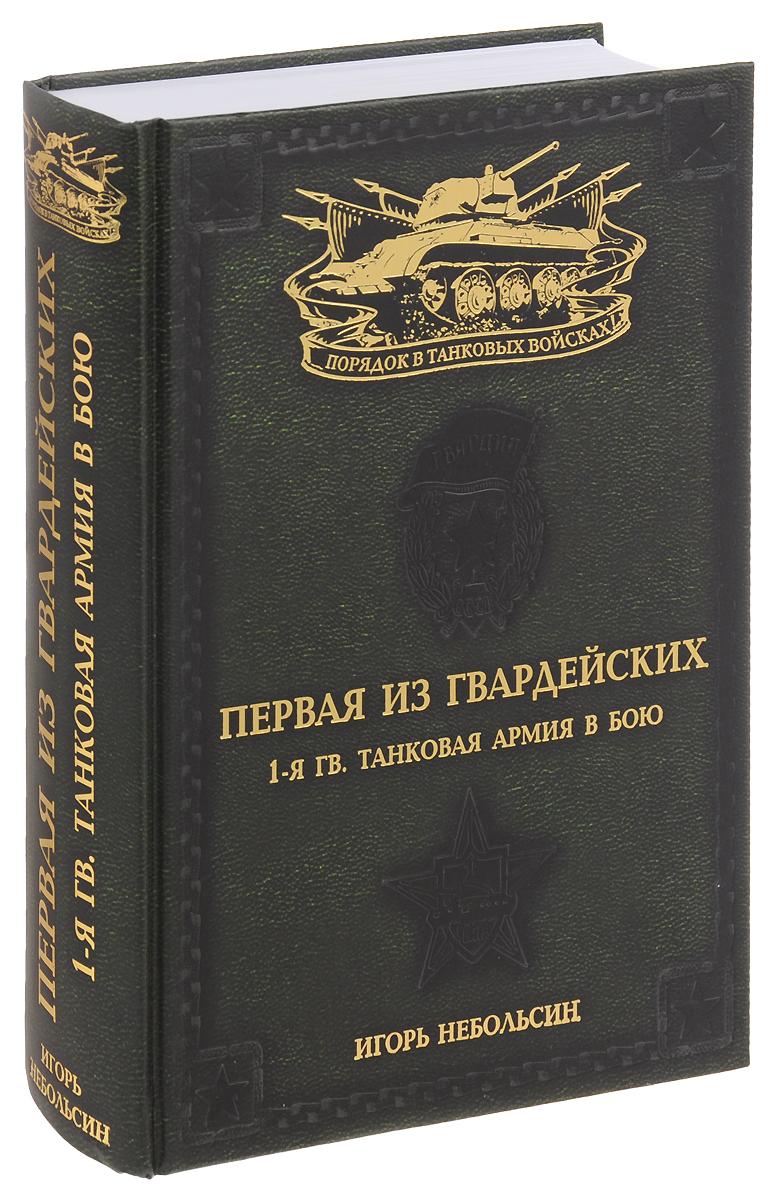 Игорь Небольсин Первая из Гвардейских. 1-я танковая армия в бою