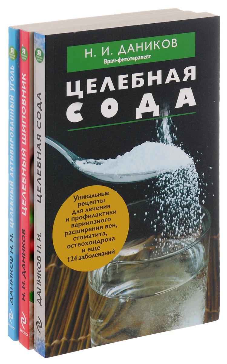 Н. И. Даников Эффективные народные средства лечения (комплект из 3 книг)