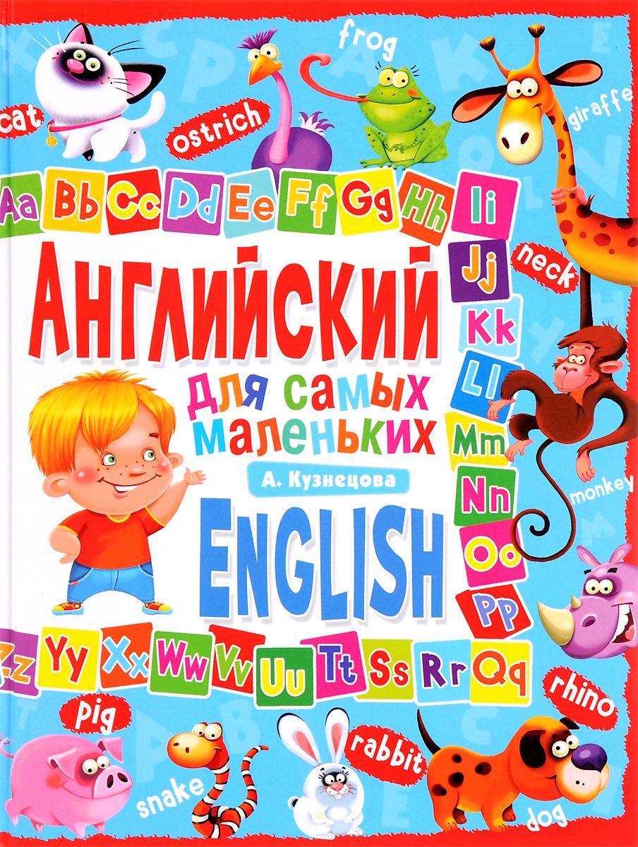 А. Кузнецова Английский для самых маленьких ноутбук развивающий первые открытия обучающие игры