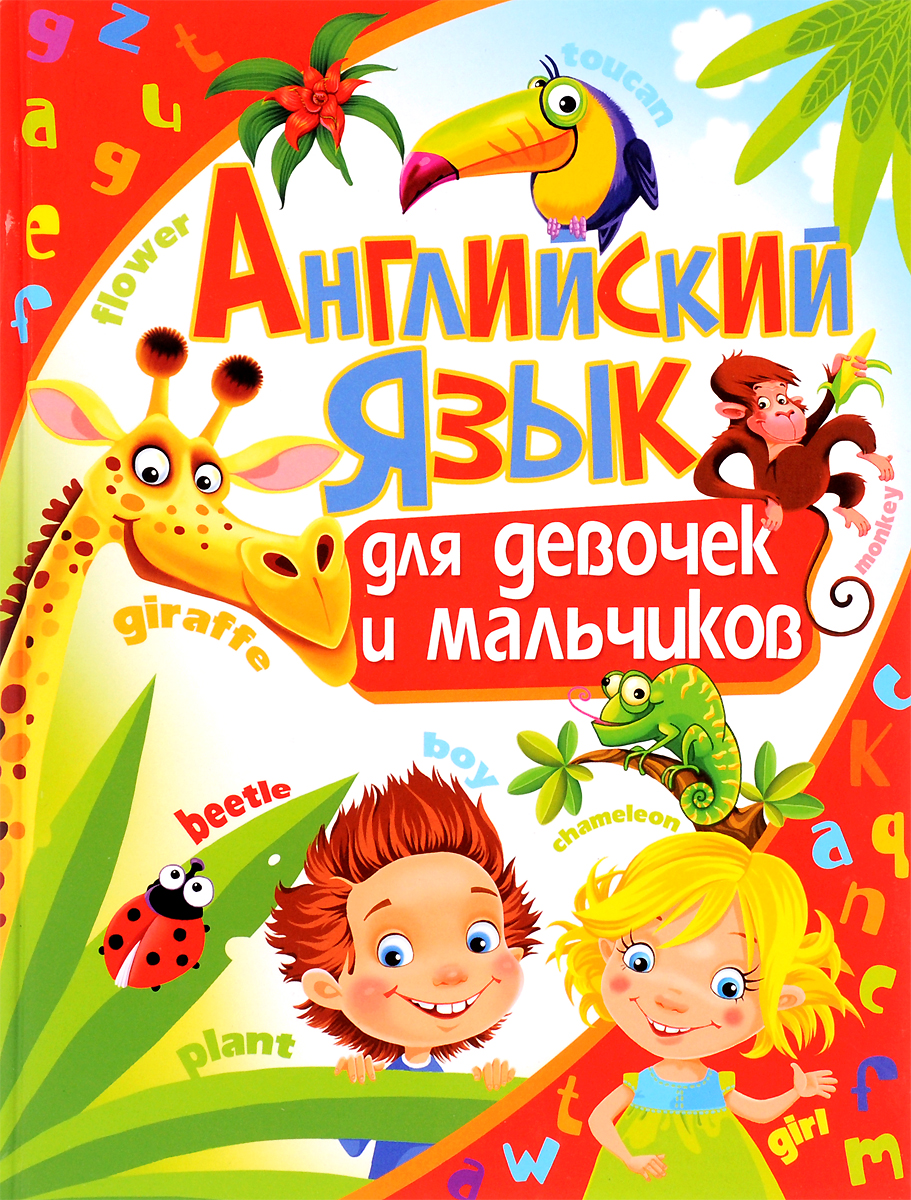 А. Кузнецова Английский язык для девочек и мальчиков ноутбук развивающий первые открытия обучающие игры