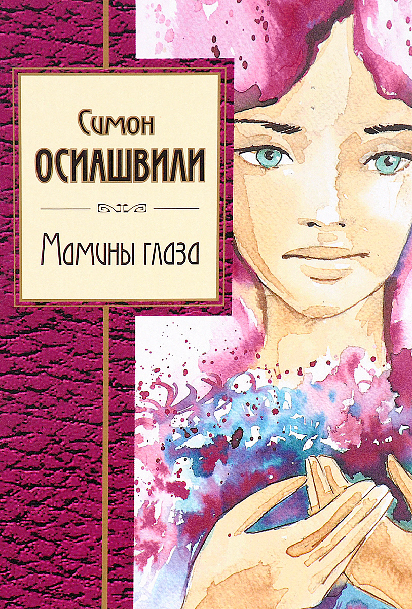 Симон Осиашвили Мамины глаза цены